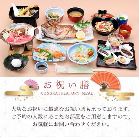お祝い膳 / 大切なお祝いに最適なお祝い膳も承っております。ご予約の人数に応じたお部屋をご用意しますので、お気軽にお問い合わせください。