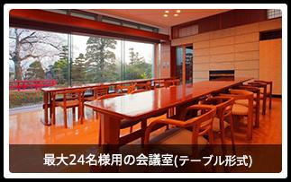 最大24名様用の会議室(テーブル形式)