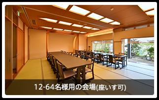 12-64名様用の会場(座いす可)