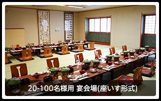20-100名様用 宴会場(座いす形式)