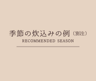 季節の炊込みの例(別注)