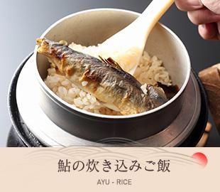 鮎の炊き込みご飯