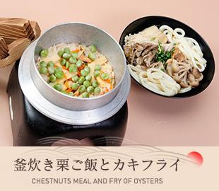 釜炊き栗ご飯とカキフライ
