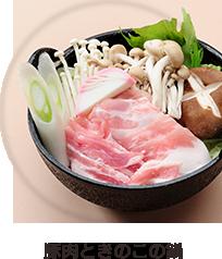 豚肉ときのこの鍋