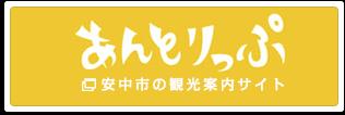 あんとりっぷ / 安中市の観光案内サイト