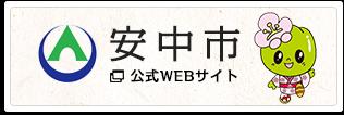 安中市 / 公式WEBサイト