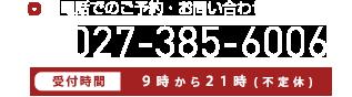 お電話でのご予約・お問い合わせ / 027-385-6006 / 受付時間:9時から21時(不定休)